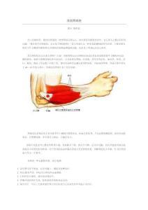 网球肘的治疗方法
