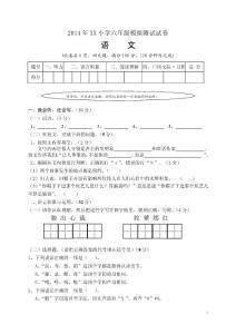 2016年小学六年级语文水平测试试卷(含听力材料及答案)【优质】