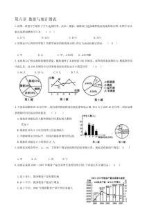 [教学]七上 第六章 数据与统计图表