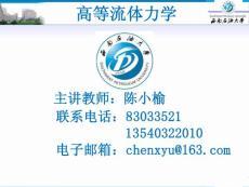 西南石油大学研究生经典课件流体力学(陈小榆老师).ppt