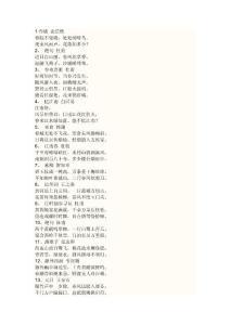 唐诗三百首收录【优质】