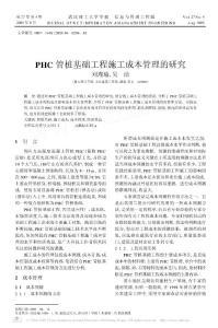 PHC管桩基础工程施工成本管理的研究