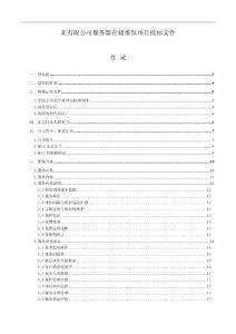 维保项目投标文件【最新资料】