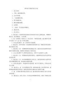 苏教版四年级下册数学复习计划 复习教案【最新资料】