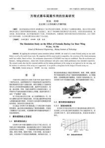 方程式赛车尾翼作用的仿真研究
