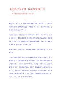 无边春色来天地 有志金龙越古今——写在中国书画评论网创建一周年之际
