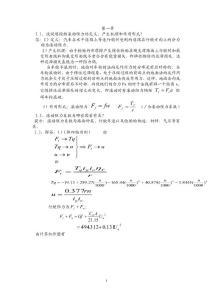 汽车理论课后习题答案(余志生版)(免费版) (2)