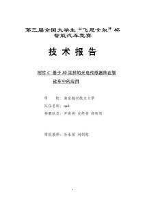 第三届飞思卡尔智能车南京航空航天大学nail队技术报告