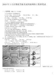 2010年3月全国计算机等级考试四级网络工程师试题及答案