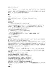 Linux必学的60个命令三(系统管理相关命令)