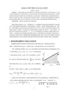 【优质】(周应祥)浅谈高中数学微积分基本定理教学
