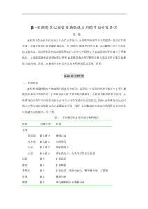 β-阻断剂在心血管疾病临床应用的中国专家共识 定稿 10.17