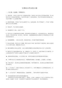 【最新公文】党课结业考试重点整理