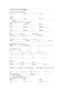[最新]2010高考英语单词拼写专练2