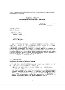 【优质】标准租赁合同(中英文)(1)rental_agreement