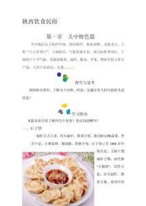 陕西饮食民俗[宝典]