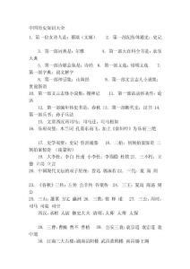 [汇编]中国历史知识大全