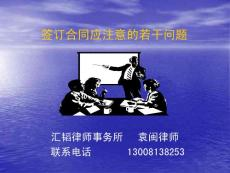 合同法基础知识讲座资料
