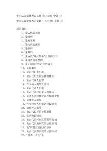 中国法制史推荐论文题目(共200个题目)[宝典]