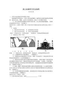 高三地理学习方法指导【优质】
