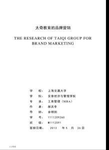 工商管理毕业论文 太奇教育的品牌营销