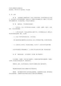 河南省文物保护法实施办法