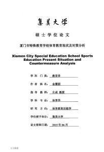 厦门市特殊教育学校体育教育现状及对策分析