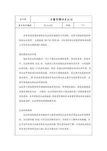 ZLJL005质量管理体系认证