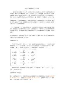 如何看懂电路图及元件符号