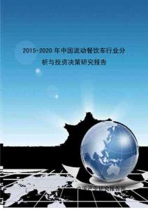 2015-2020年中国流动餐饮车行业分析与投资决策研究报告