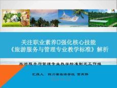 旅游服务专业标准解读