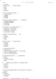 造价师考试【王青涛、王玲(面授班)考前押题的模拟题】造价-土建-3