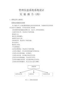 管理信息信息系统设计-公司采购系统4