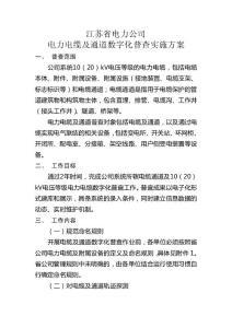 江苏省电力公司电力电缆及通道数字化普查实施方案