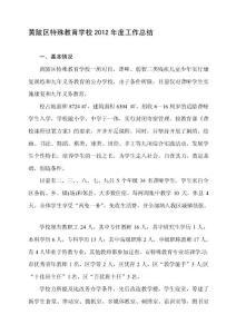 [计划]黄陂区特殊教育学校2012年度工作总结(省教育学会2013.1)