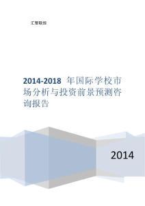 2014-2018年国际学校市场分析与投资前景预测咨询报告