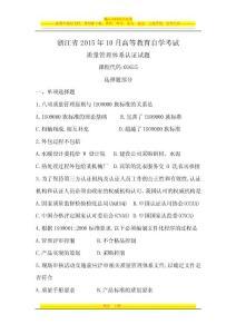 浙江省2015年10月高等教育自学考试质量管理体系认证试题