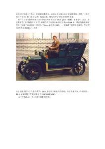 劳斯莱斯车型大全[管理资料]