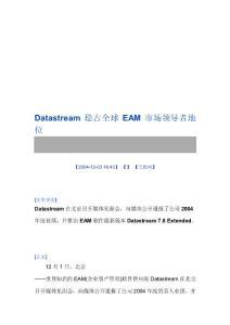 新疆快3精准计划app—官方网址22270.COMatastream稳占全球EAM市场领导者地位[方案]