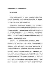 lol国服游戏三连招,英雄联盟游戏游戏攻略.[修订]