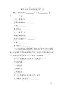 重庆市商品房营销代理合同
