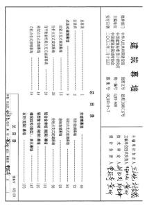 建筑幕墙图集03J103-2~7