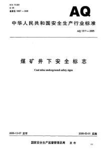 AQ1017-2005 煤矿井下安全标志