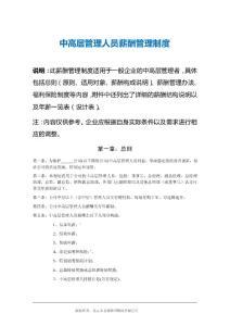 中高层管理人员薪酬管理制度.doc