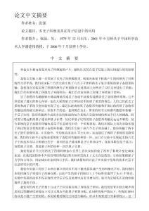 多光子纠缠及其在量子信息中的应用 论文中文摘要