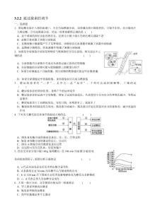 [计划]3.2.2 通过激素的调节