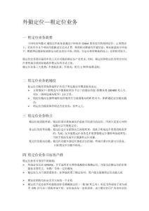 中国电信外勤定位手机粗定位业务[策划]