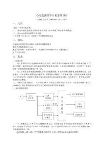 心电监测的单片机系统设计