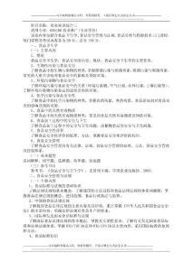 2014年河北工程大学341农业知识综合三考研大纲硕士研究生入学考试大纲