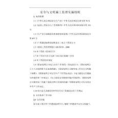 03安全文明施工 监理实施细则